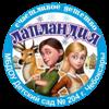 Муниципальное бюджетное дошкольное образовательное учреждение «Детский сад №204 «Лапландия» города Чебоксары Чувашской Республики