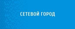 """Сетевой город """"Образование"""""""