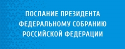 Послание Президента Федеральному Собранию Российской Федерации