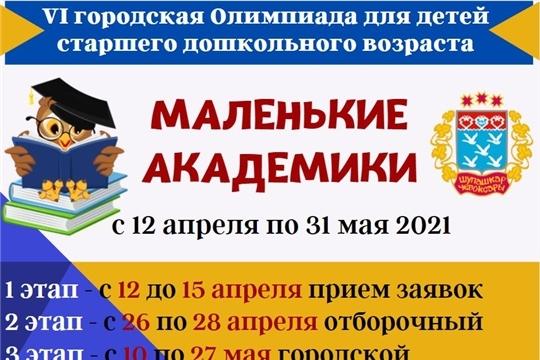 Стартовала VI городская Олимпиада для детей старшего дошкольного возраста «Маленькие академики»