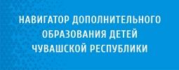 Новигатор дополнительного образования детей Чувашской Республики