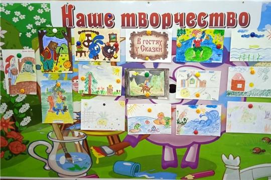 """Выставка детских рисунков """"В гостях у сказки"""""""
