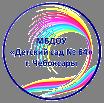 """Муниципальное  бюджетное дошкольное  образовательное учреждение  """"Детский сад № 64 """"Крепыш"""" города Чебоксары Чувашской Республики"""