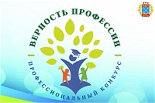 Подведены итоги городского профессионального конкурса «Верность профессии 2021»