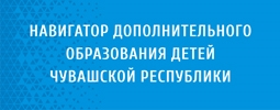 Навигатор дополнительного образования детей Чувашской Республики