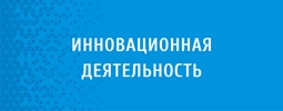 """Инновационная площадка """"Ранний возраст """"Теремок"""""""
