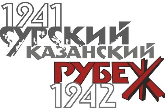 27 апреля 2021 года. В Чебоксарах объявлен конкурс на сочинение песни в честь подвига строителей Сурского и Казанского оборонительных рубежей