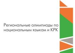 Региональные олимпиады по национальным языкам и КРК