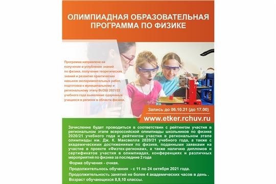 Октябрьская олимпиадная образовательная программа по физике