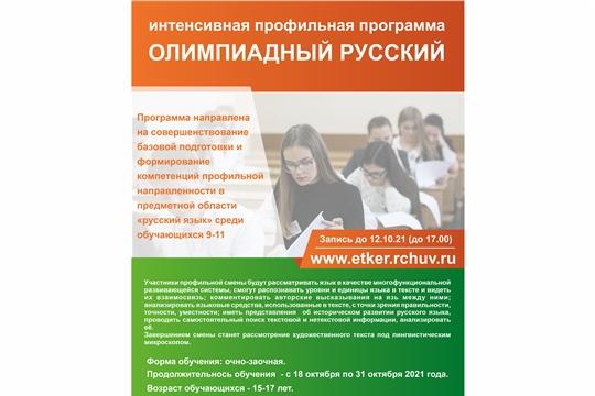 Октябрьская профильная программа по лингвистике