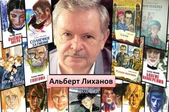 Приглашаем принять участие в республиканской онлайн-викторине, посвященной жизни и творчеству  русского писателя Альберта Анатольевича Лиханова