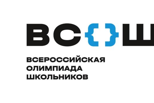По итогам заключительного этапа всероссийской олимпиады школьников Чувашская Республика вошла в число 10 лучших регионов