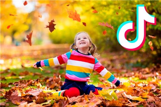 Республиканский конкурс видеороликов в тик-ток «Осенний движ»