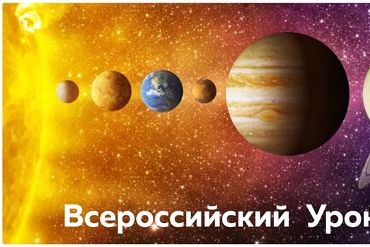 Всероссийский урок астрономии в Чувашии