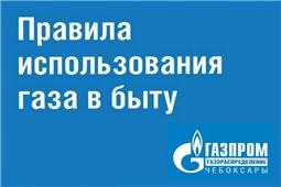 Правила использования газа в быту и безопасная эксплуатация газового оборудования