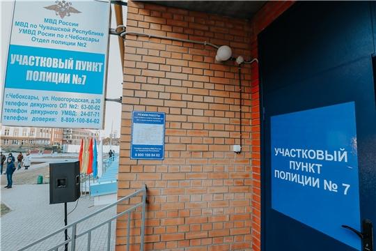 В микрорайоне «Новый город» столицы Чувашии открылся новый участковый пункт полиции