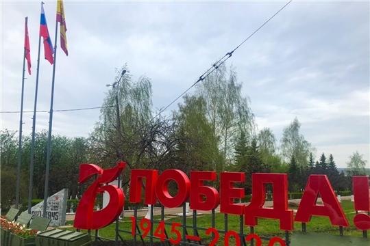 Места памяти в Чебоксарах готовы к Дню Победы