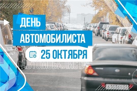 Поздравление руководства города с Днем автомобилиста