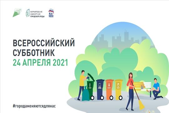 Приглашаем принять участие в экологических акциях и субботниках