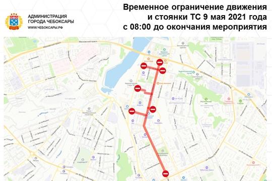 В День Победы в Чебоксарах ограничат движение личного и общественного транспорта
