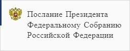 Послание Президента Федеральному Собранию Российской Федерации 15 января 2020 года