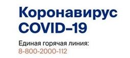 Коронавирус COVID-19