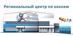 Региональный центр по хоккею
