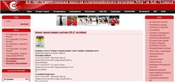 """История ХК """"Сокол"""" и СШОР №4 на старом сайте"""