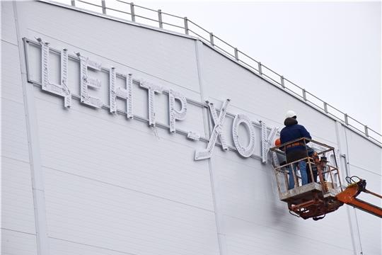 Ход строительства регионального центра по хоккею. 12.03.2020