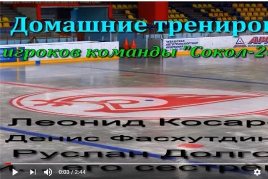 """Домашние тренировки хоккеистов команды """"Сокол-2008""""."""