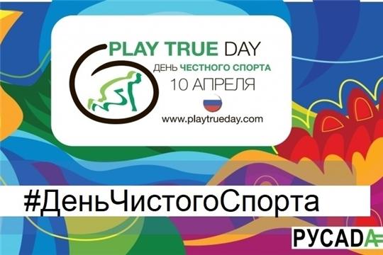 10 апреля - День чистого спорта