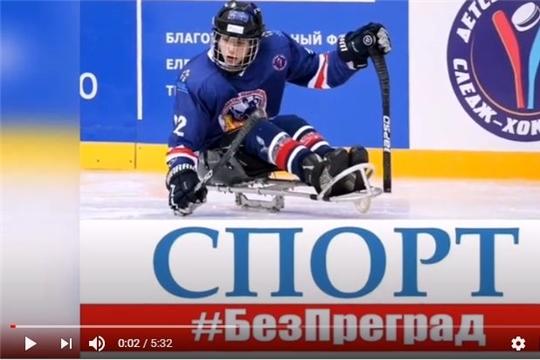 """Детская следж-хоккейная команда """"Атал"""" участвует в проекте «Спорт#БезПреград»"""