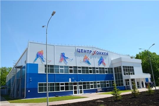 В Чебоксарах достроили региональный центр по хоккею