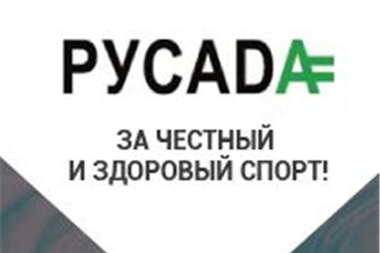 Российское антидопинговое агентство «РУСАДА» возобновляет деятельность по отбору проб, временно приостановленную в связи с мерами по борьбе с распространением новой коронавирусной инфекции