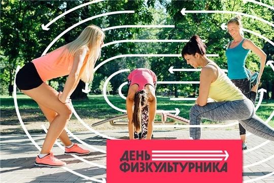В Чувашии на открытых спортивных площадках пройдут мероприятия в честь Дня физкультурника