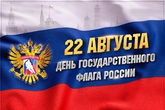 С Днем Государственного Флага Российской Федерации