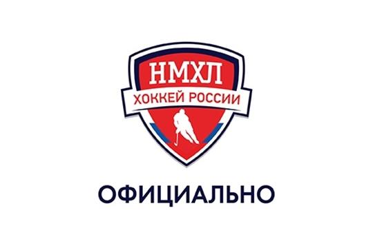 Федерация хоккея России утвердила состав участников Первенства НМХЛ