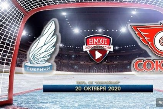 НМХЛ 2020/2021, Тверичи - Сокол Нчб, 20.10.2020. Прямая видеотрансляция