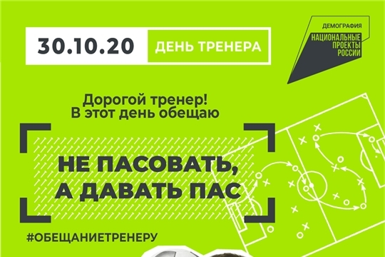 Стартовала Всероссийская акция «Обещание тренеру»