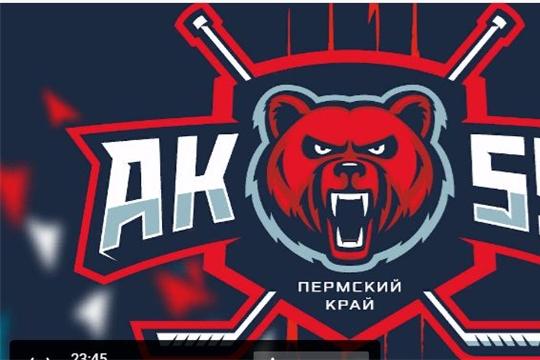 АК-59 (Пермь) - Сокол (Новочебоксарск). Видеотрансляция