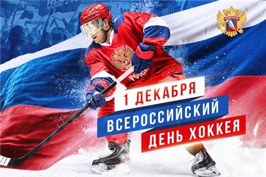 Ко Дню Российского хоккея (План мероприятий СШОР №4)