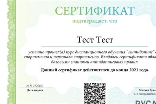 Сертификаты РУСАДА на 2021 год