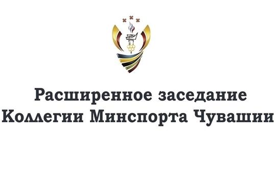 16 марта состоится онлайн-трансляция заседания коллегии Минспорта Чувашии