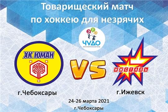 В Новочебоксарске прошли хоккейные поединки среди незрячих спортсменов