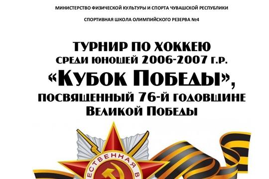 С 8 по 9 мая в Новочебоксарске пройдет турнир среди юношей 2006-2007 г.р.