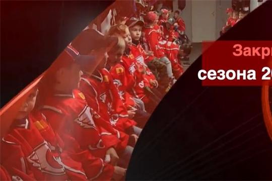 Торжественная церемония закрытия хоккейного сезона 2020/2021. ХК СОКОЛ, г. Новочебоксарск