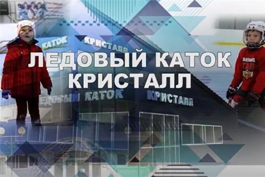 """Ледовый каток """"Кристалл"""" п. Вурнары, Чувашская Республика"""