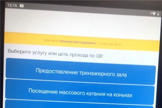 Тестирование работы системы по считыванию QR-кодов при посещении спортивных сооружений СШОР №4