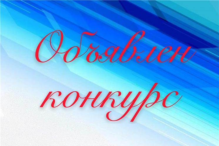 Администрация Главы Чувашской Республики объявляет конкурс