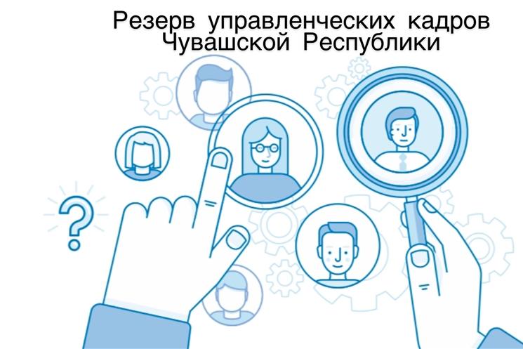 Резерва управленческих кадров Чувашской Республики